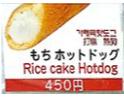 seishun_hotdog5