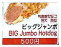 seishun_hotdog8
