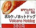 seishun_hotdog3