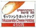seishun_hotdog6