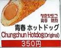 seishun_hotdog1