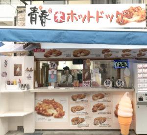 seishun_hotdog