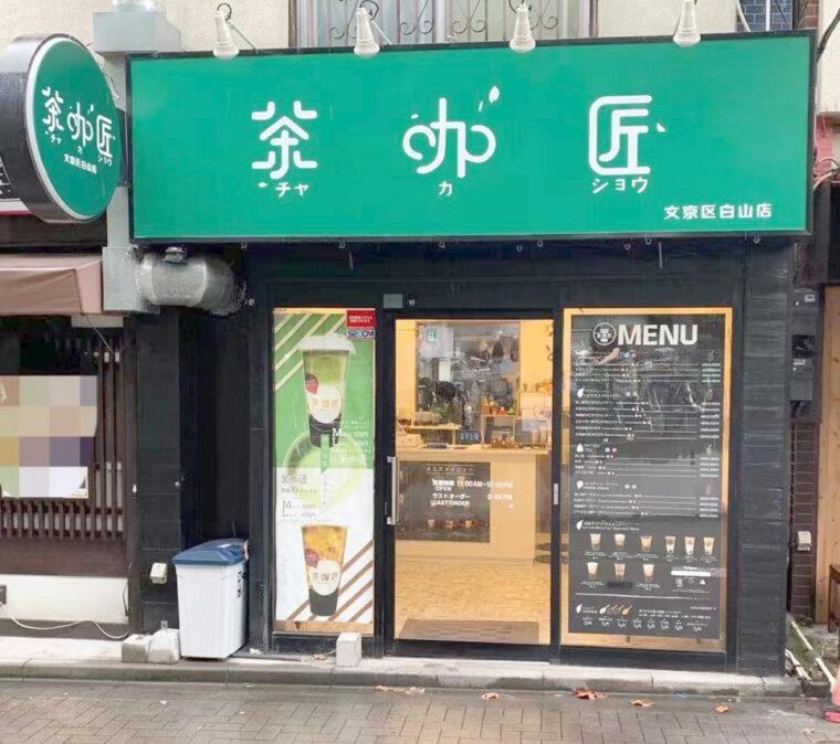chakasho_hakusan