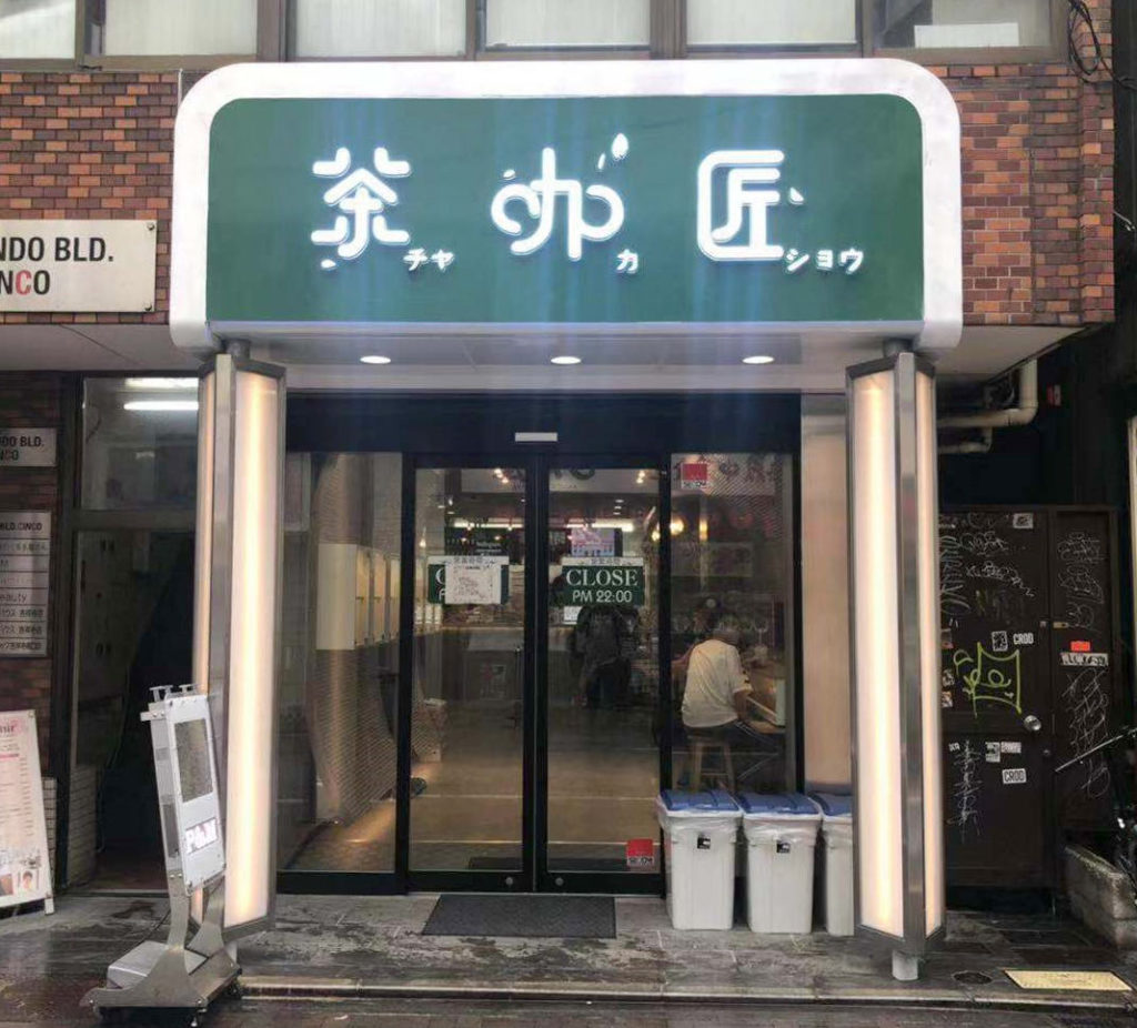 chakasho_kichijyouji