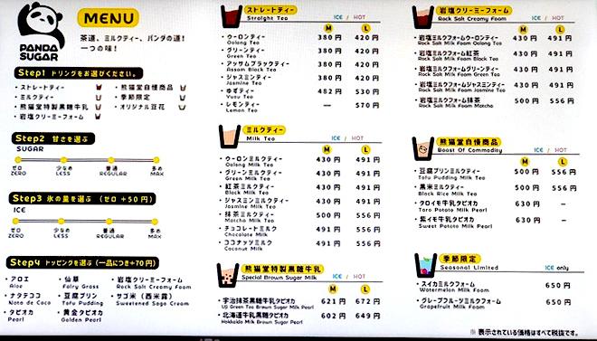 pandasuger-menu