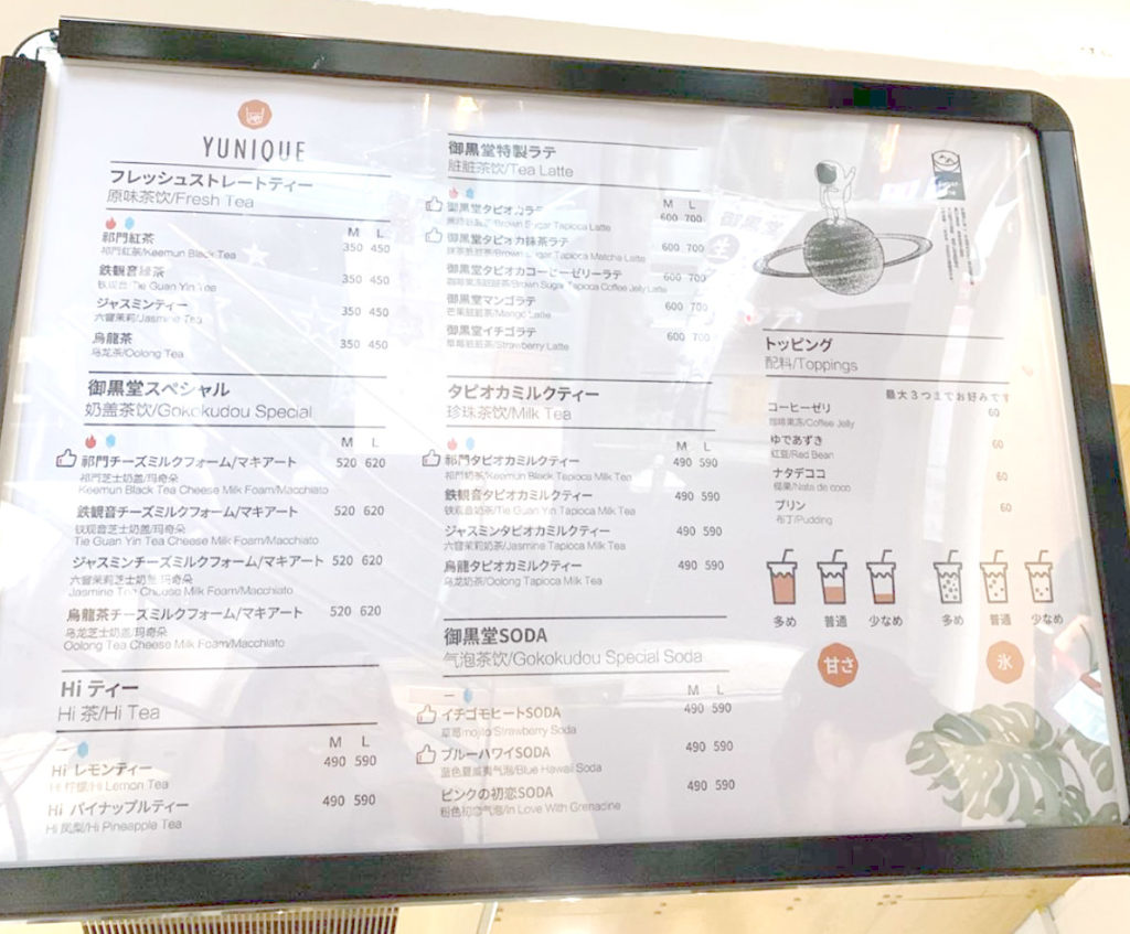 gokokudo-menu