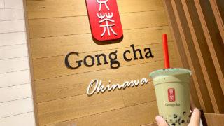 gongcha-houjicha