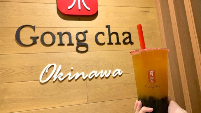 gongcha-okinawa