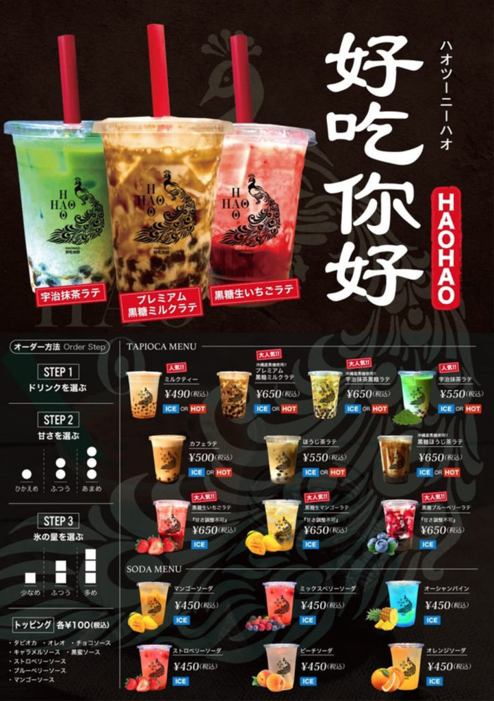 haohao-menu