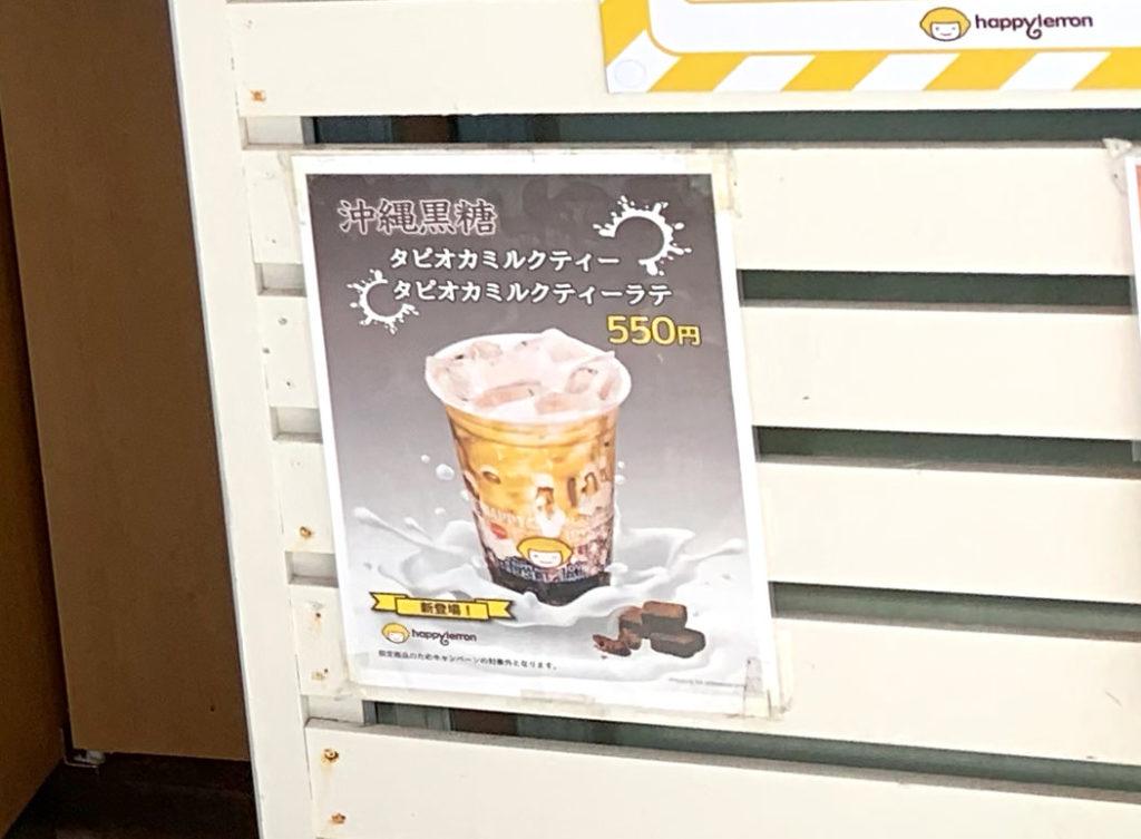 happylemon-okinawamenu