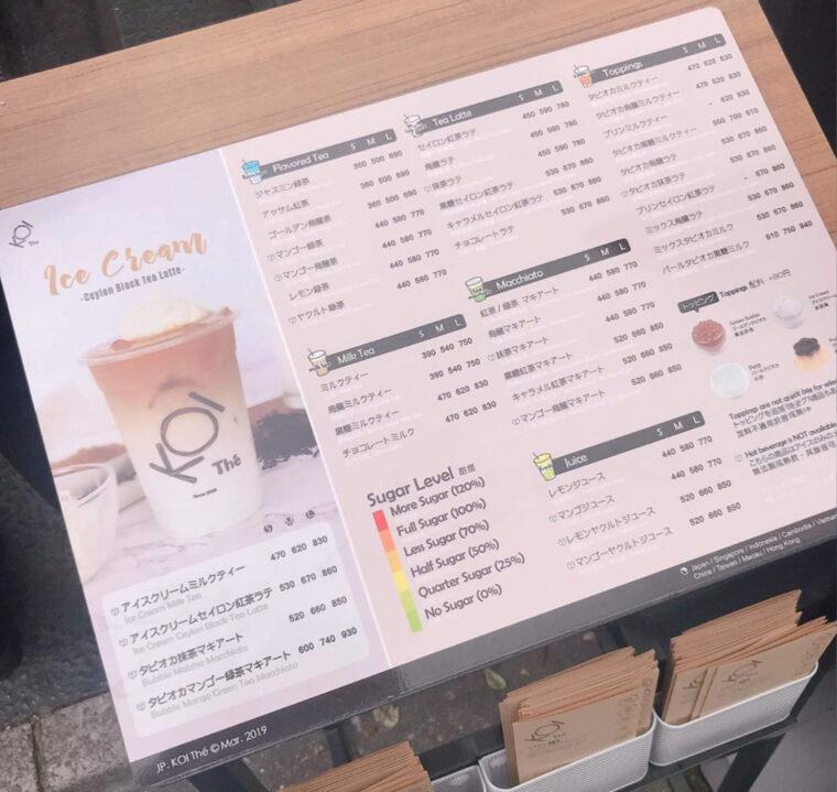 koithe-menu