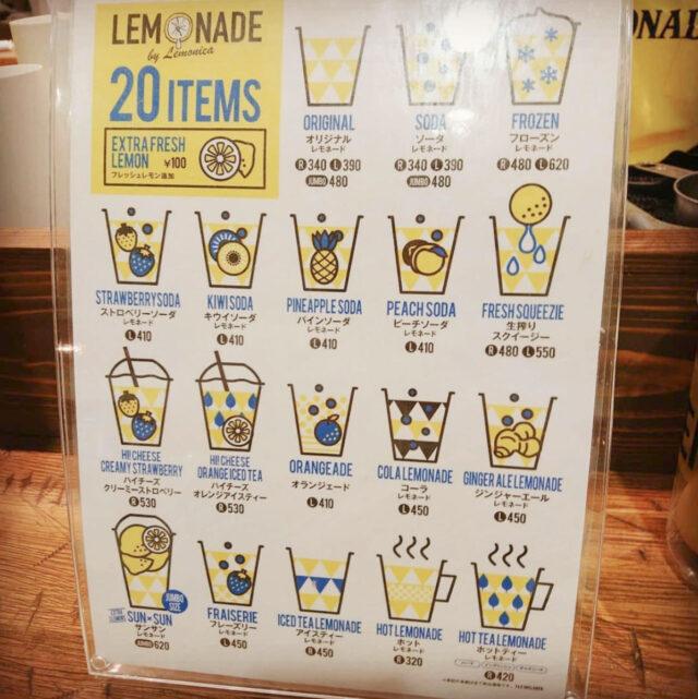 lemonica-menu