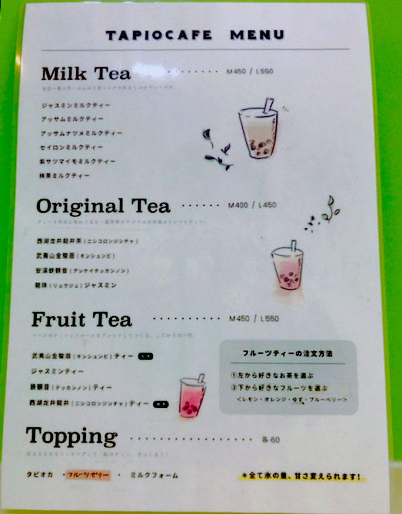 reichatei-menu