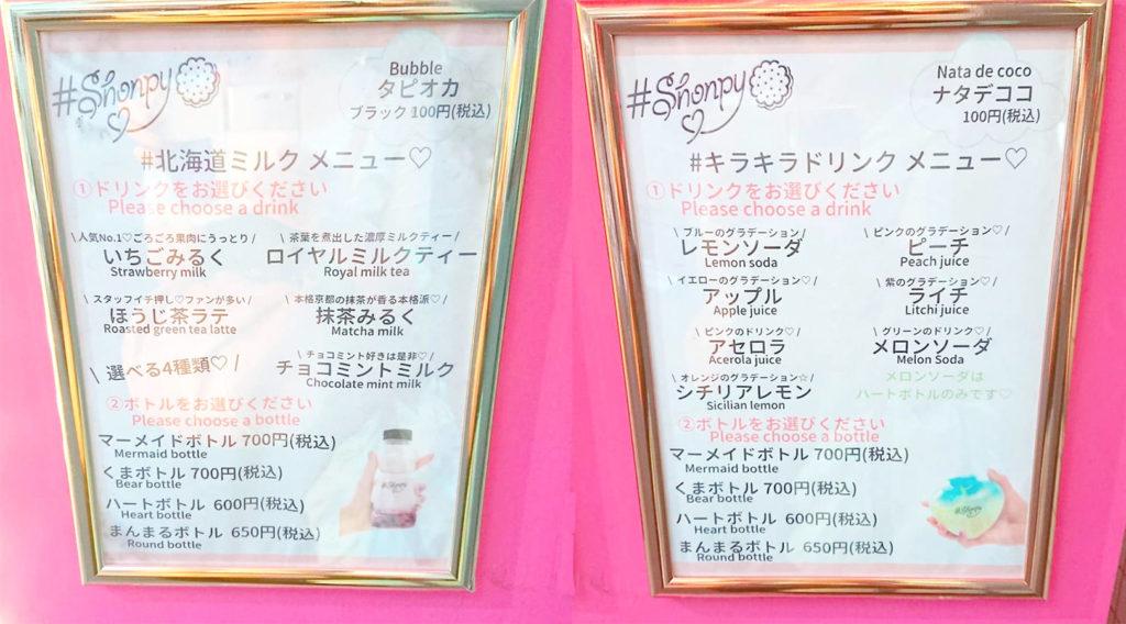 shonpy-menu