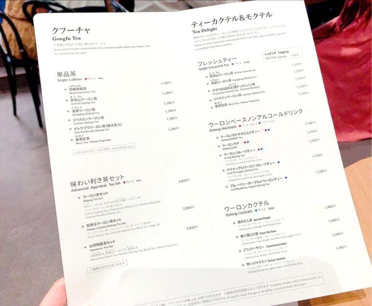 wanderchuan-menu-eatin