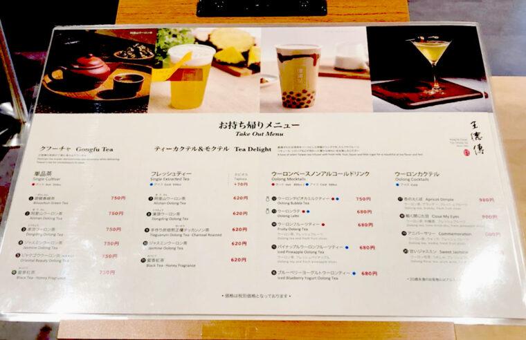wanderchuan-menu-takeout