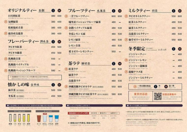 yifang-menu