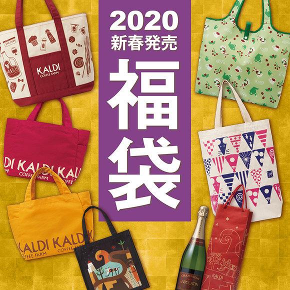 2020fukubukuro_kaldi