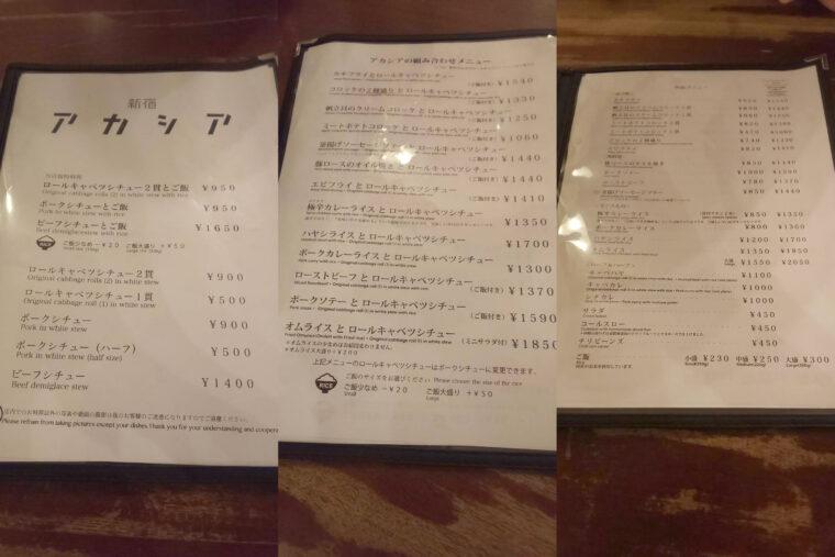 acacia-menu
