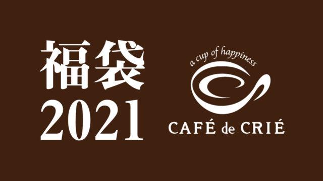 cafedecrie_2021
