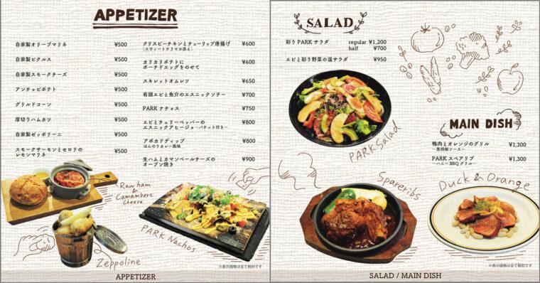 cafepark-menu