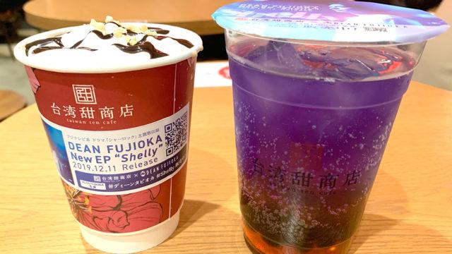 deantapioca-drink