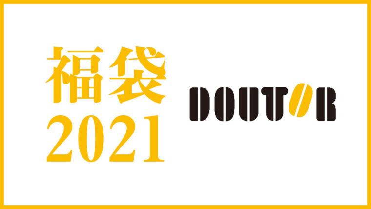 doutor_2021