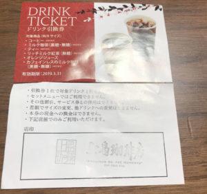 drinkticket