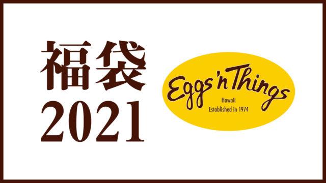 eggsnthings_2021
