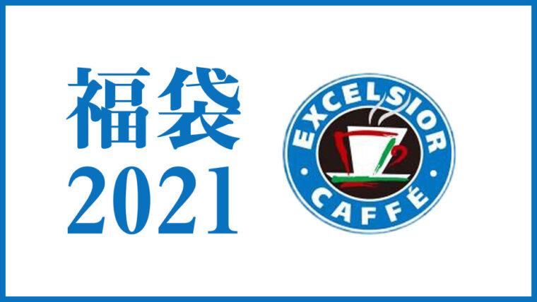 excelsior_2021