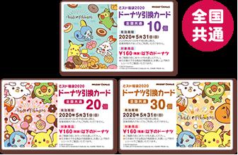 fukubukuro_card