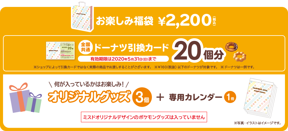 fukubukuro_enjoy2200
