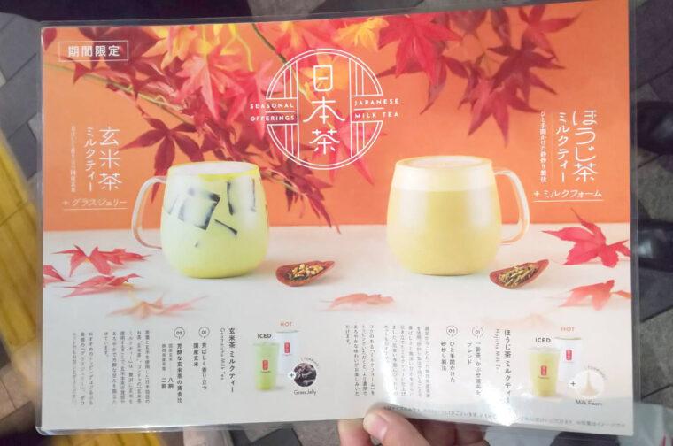 gongcha-menu