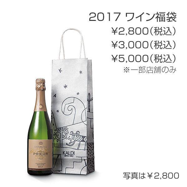 kaldi2017-wine