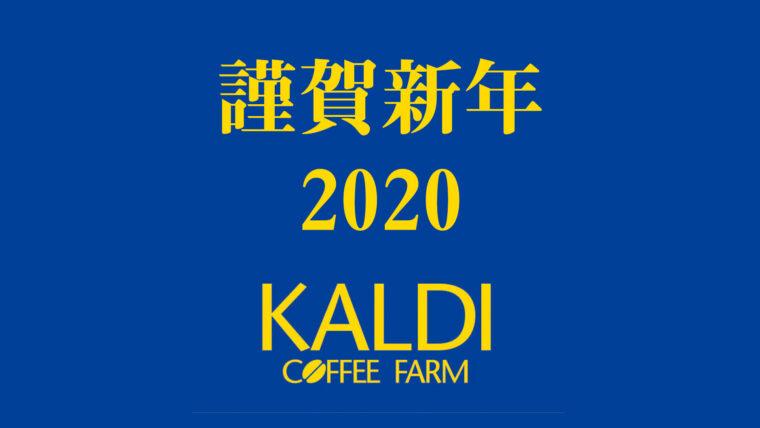 カルディ 福袋 2020 予約