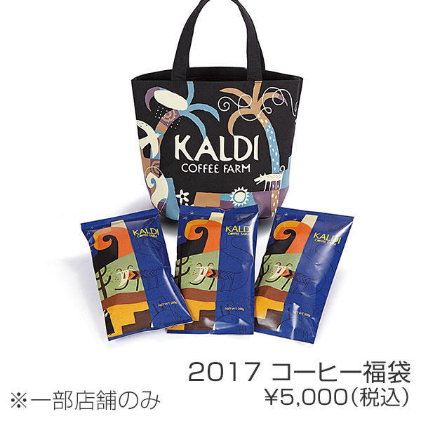kaldi2017-coffee