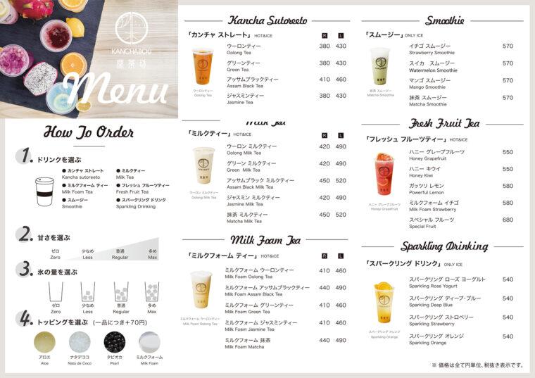 kanchabou-menu