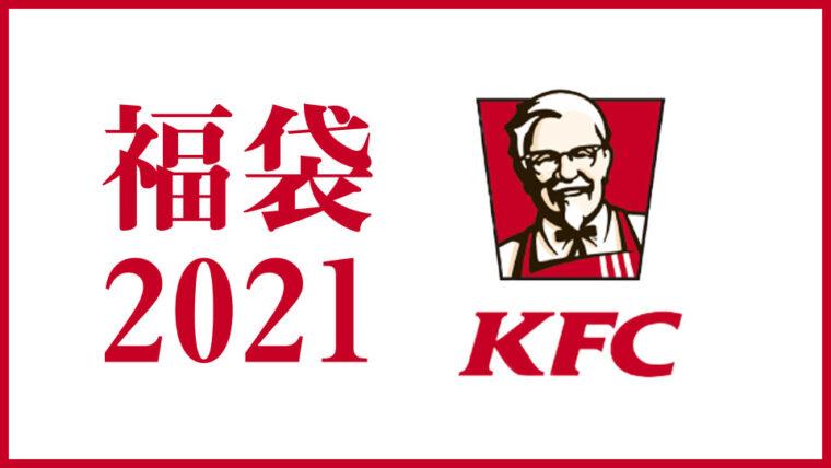 kfc_2021