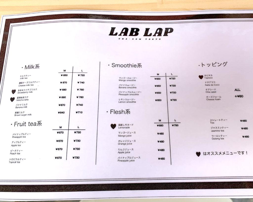 lablap-menu