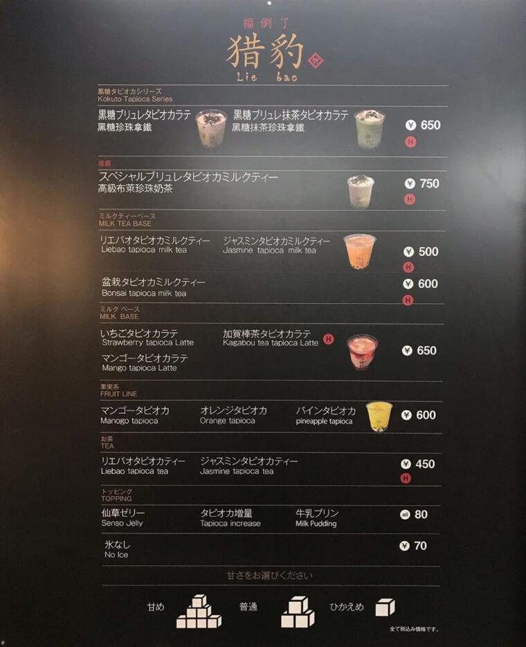 liebao-menu