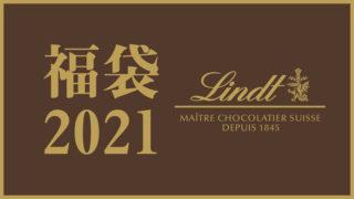 lindt_2021