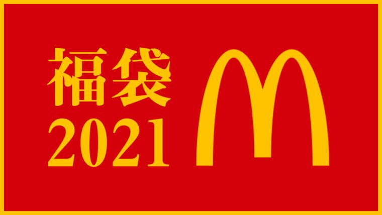 macdonalds_2021
