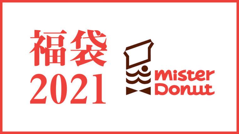 misterdonut_2021