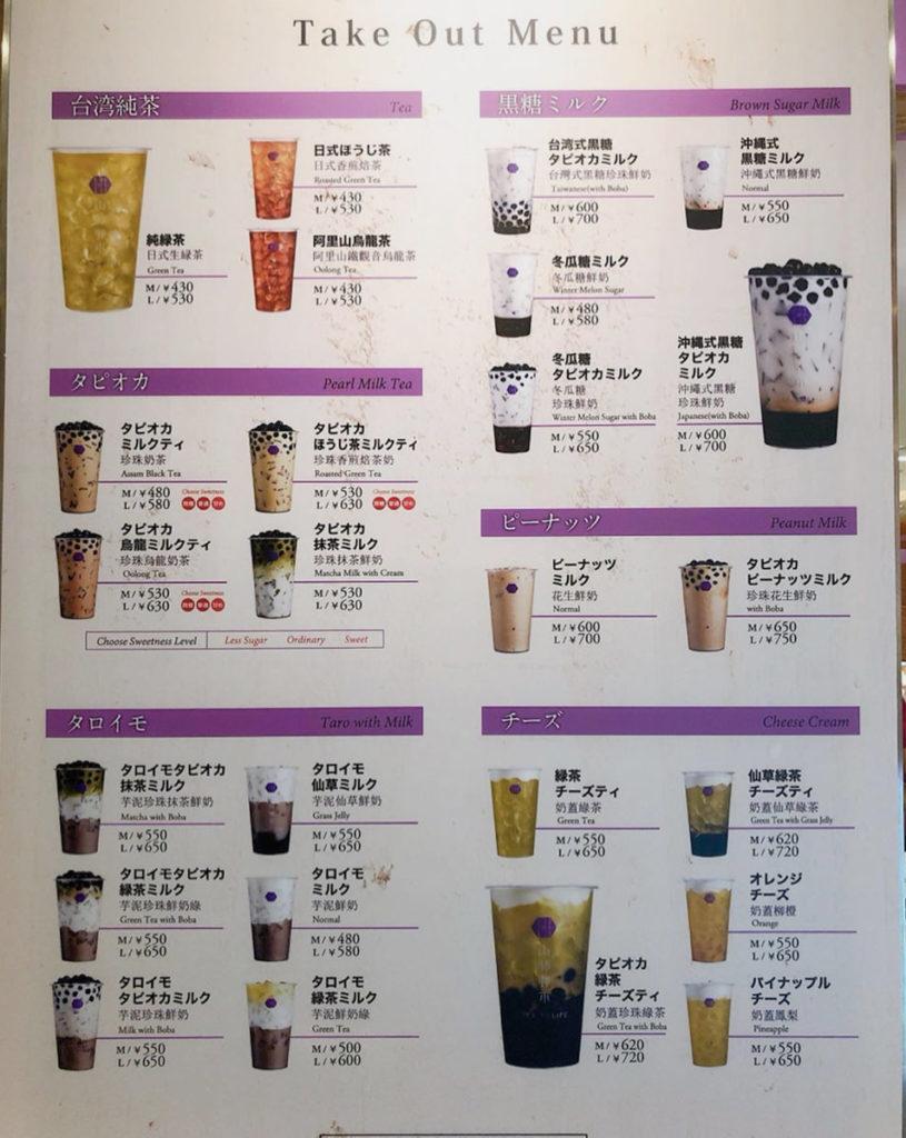 sanrinsouki-menu