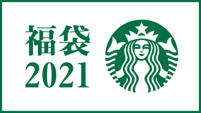 starbucks_2021