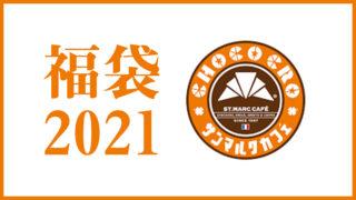stmarccafe_2021