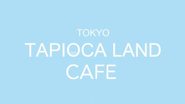 tapicalandcafe