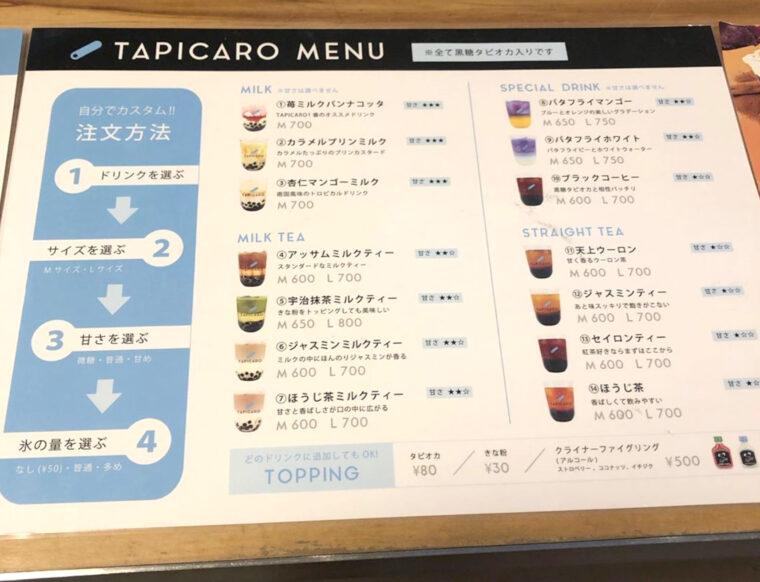 tapicaro-menu