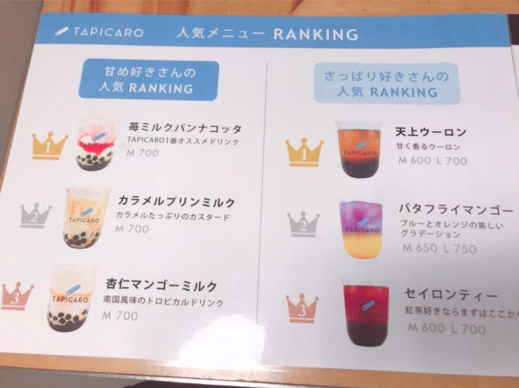 tapicaro-ranking