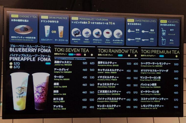 tokiseventea-menu